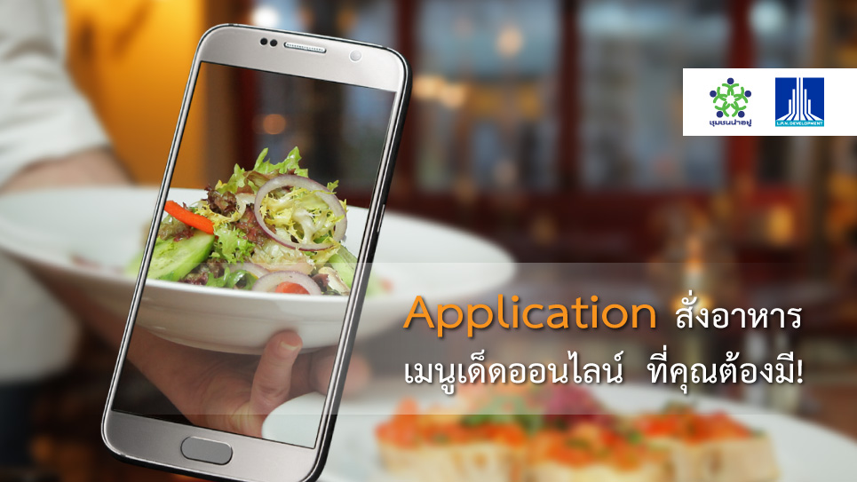 application,food,delivery