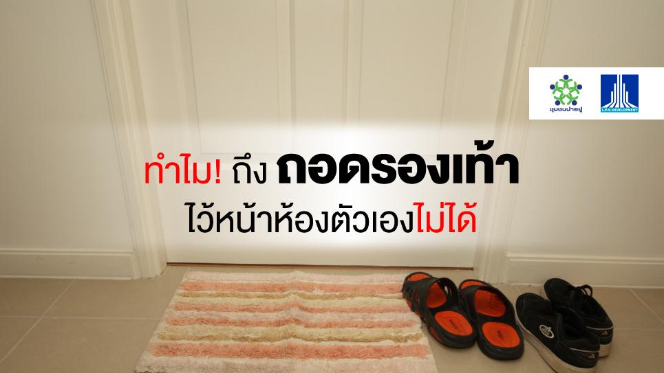 ระเบียบการอยู่อาศัย รองเท้าหน้าห้อง