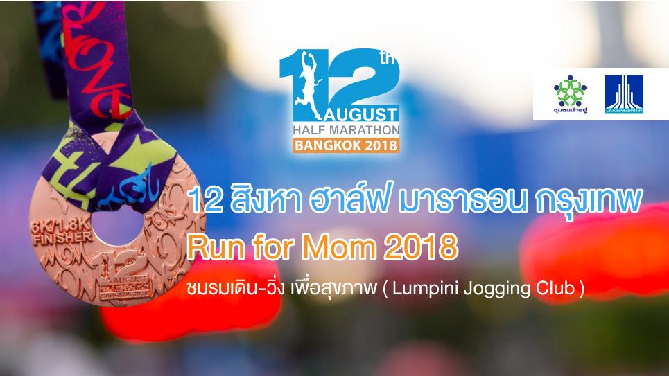 Run for Mom 2018