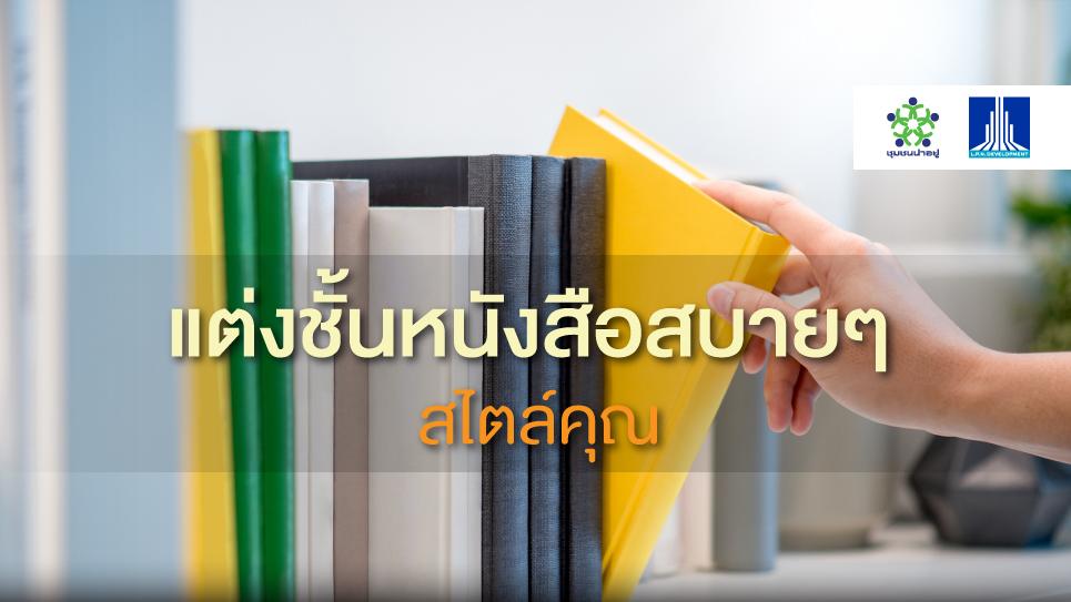 bookshelf_cover