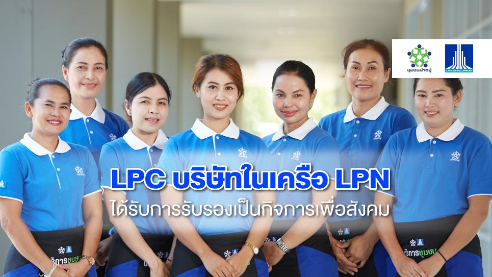 LPC ได้รับรองเป็นกิจการเพื่อสังคม