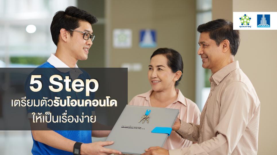 5 STEP เตรียมตัวรับโอนคอนโดให้เป็นเรื่องง่าย
