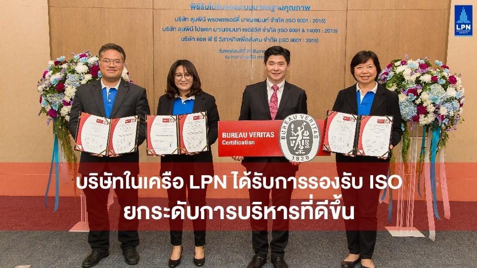 LPN ได้รับ ISO