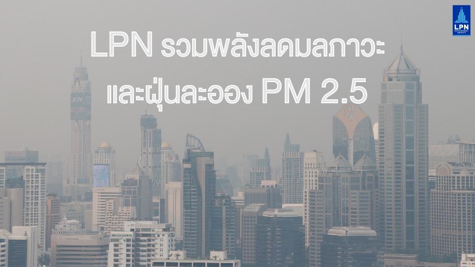 LPN ชวนผู้ประกอบการอสังหาฯ ร่วมแก้ปัญหาค่าฝุ่นละอองเกินมาตรฐาน