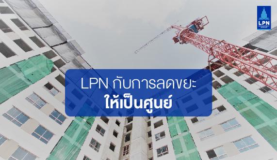LPNกับการลดขยะให้เป็นศูนย์