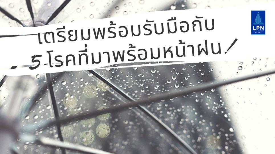 เตรียมพร้อมรับมือกับ 5 โรคที่มาพร้อมหน้าฝน!