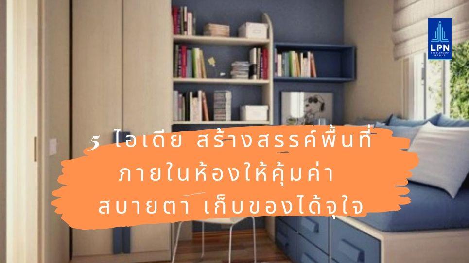 5 ไอเดีย สร้างสรรค์พื้นที่ภายในห้องให้คุ้มค่า สบายตา เก็บของได้จุใจ