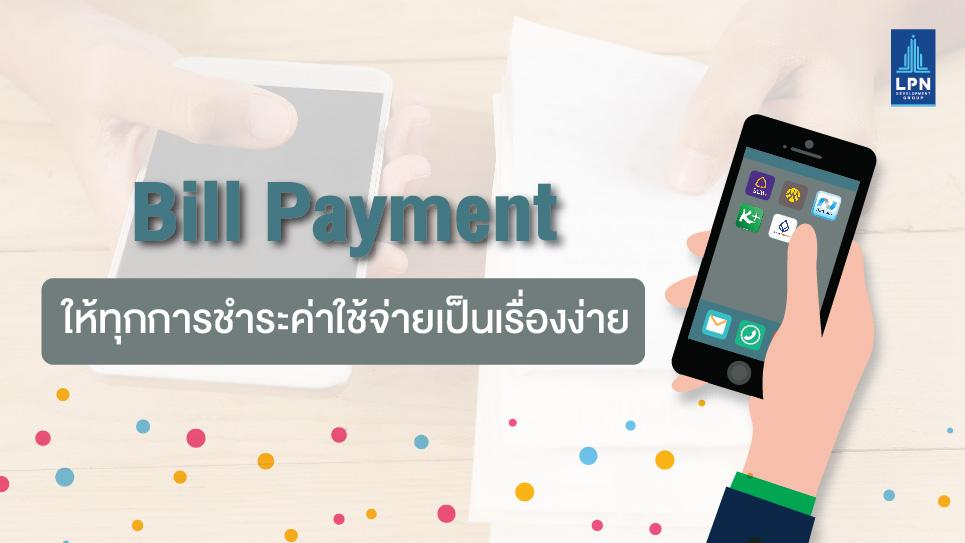 Lumpini E-payment