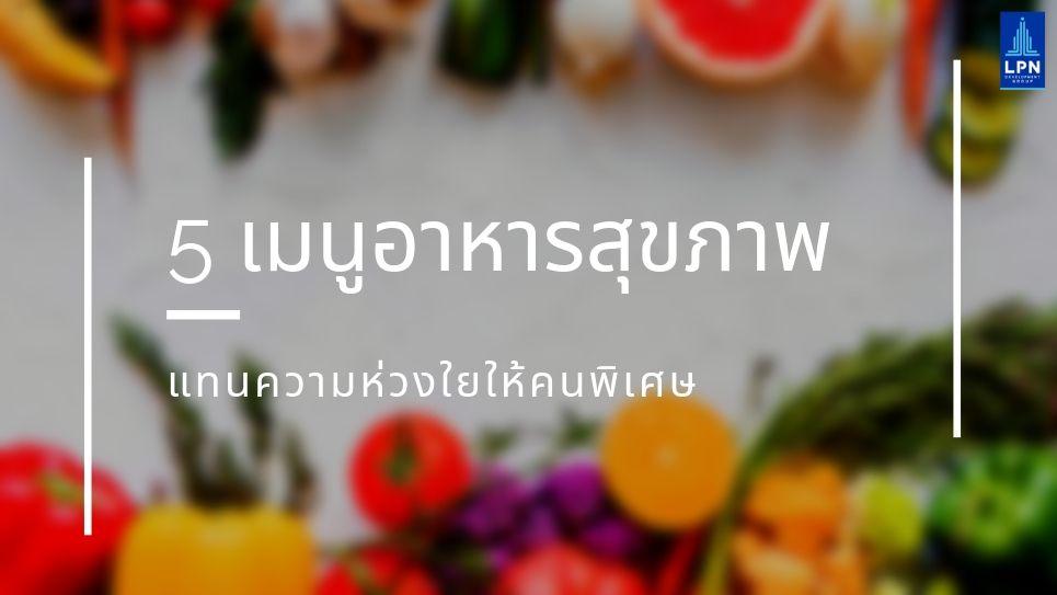 5 เมนูอาหารสุขภาพ แทนความห่วงใยให้คนพิเศษ