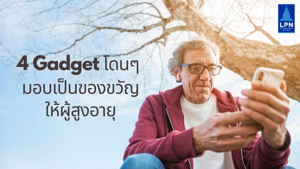 4 Gadget โดนๆ มอบเป็นของขวัญให้ผู้สูงอายุ