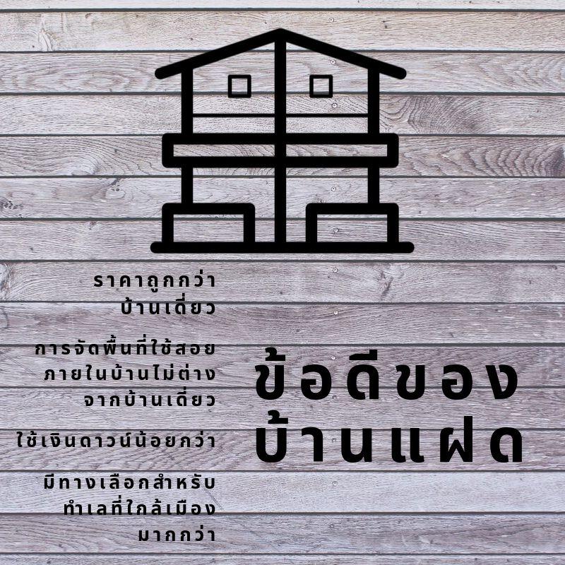 บ้านแฝด ทางเลือกใหม่ของบ้านใกล้ๆ เมือง
