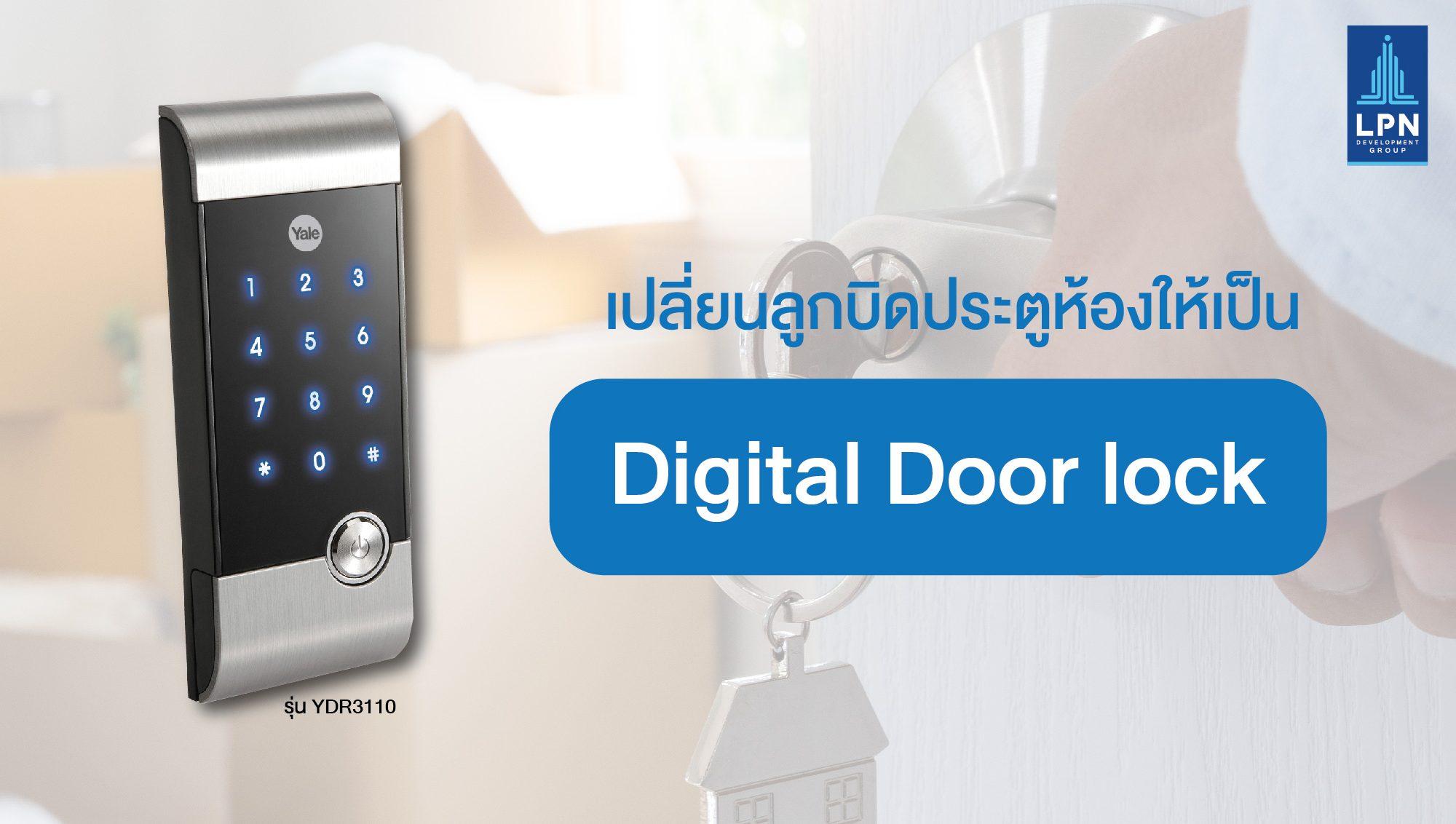 เปลี่ยนลูกบิดประตูห้องให้เป็น Digital Door Lock