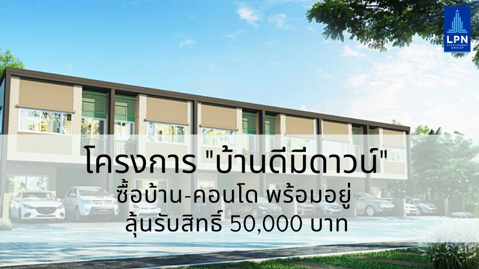 """ซื้อบ้าน-คอนโด พร้อมอยู่ ลุ้นรับสิทธิ์ 50,000 บาท โครงการ """"บ้านดีมีดาวน์"""""""