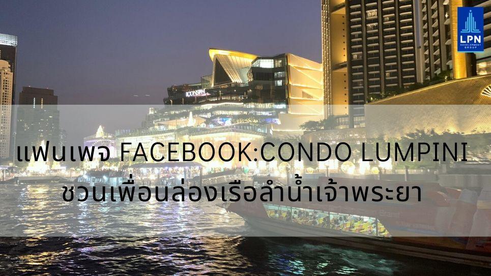 แฟนเพจ Facebook:Condo Lumpini ชวนเพื่อนล่องเรือลำน้ำเจ้าพระยา
