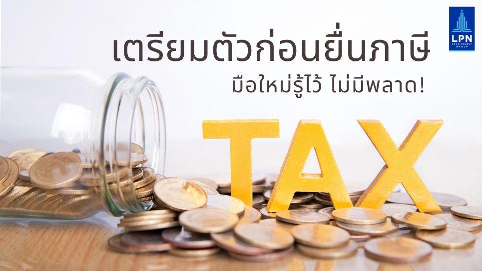 เตรียมตัวก่อนยื่นภาษี