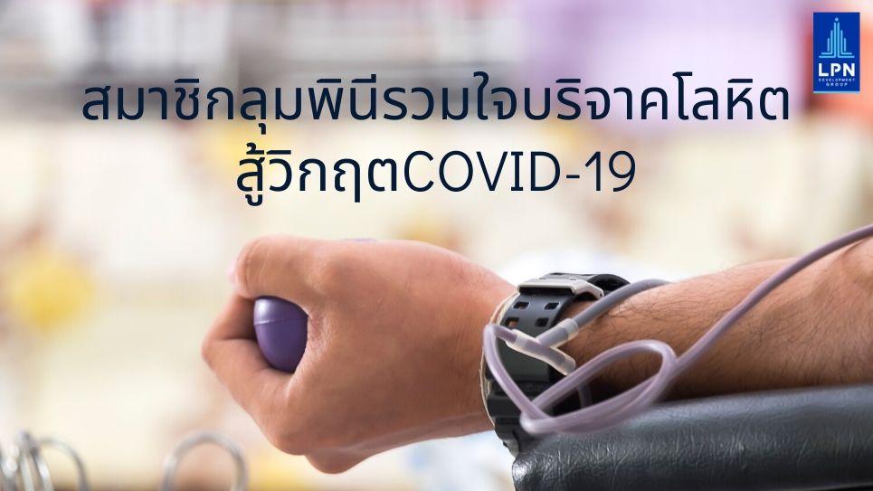 สมาชิกลุมพินีรวมใจบริจาคโลหิตสู้วิกฤตCOVID-19